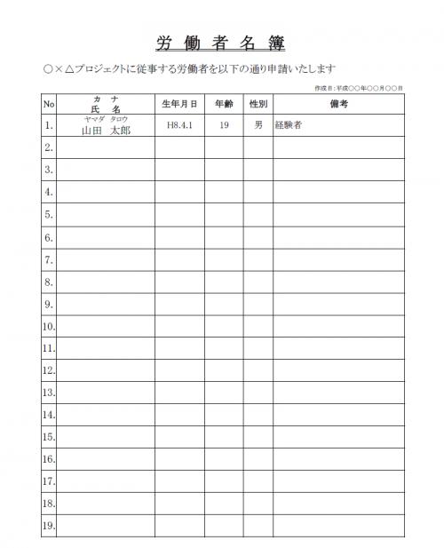 労働者名簿のテンプレート(Excel・エクセル)