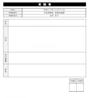 社内稟議書のテンプレート08(Excel・エクセル)