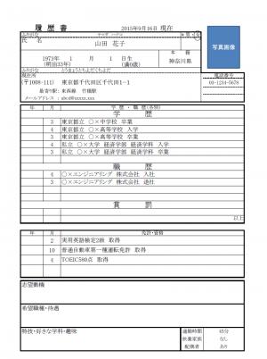 履歴書のテンプレート03(Excel・エクセル)