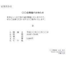 通知書・社内連絡事項テンプレート02(Excel・エクセル)