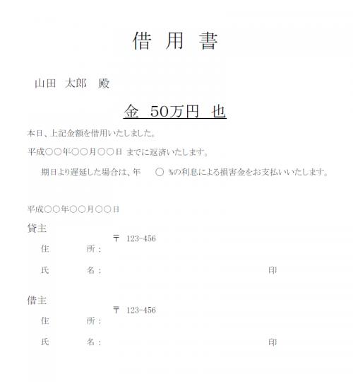 借用書のテンプレート(Excel・エクセル)
