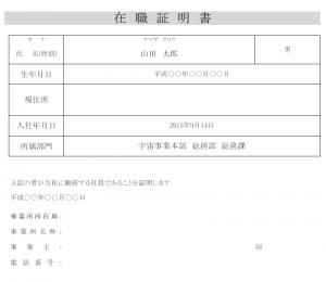 在職証明書のテンプレート04(Excel・エクセル)