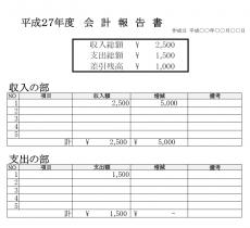 会計報告書のテンプレート(Excel・エクセル)