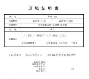 退職証明書のテンプレート(Excel・エクセル)