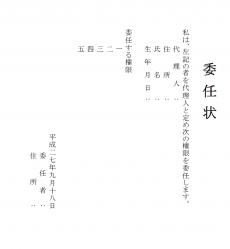 委任状のテンプレート(Word・ワード)