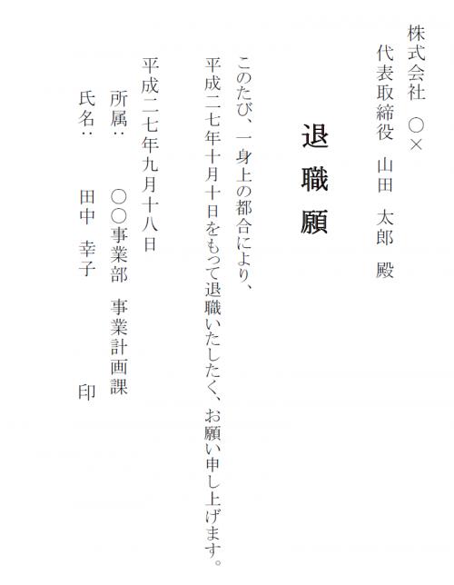 退職願のテンプレート(Word・ワード)