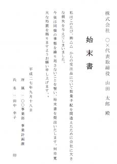 始末書のテンプレート05(Word・ワード)