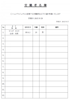 労働者名簿のテンプレート02(Word・ワード)