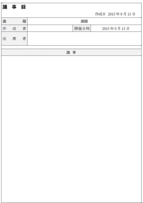 議事録のテンプレート08(Word・ワード)