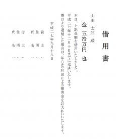 借用書のテンプレート(Word・ワード)