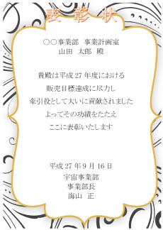 表彰状のテンプレート(Word・ワード)