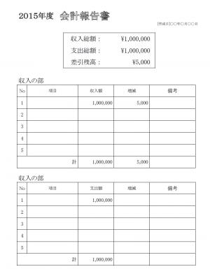 会計報告書のテンプレート02(Word・ワード)
