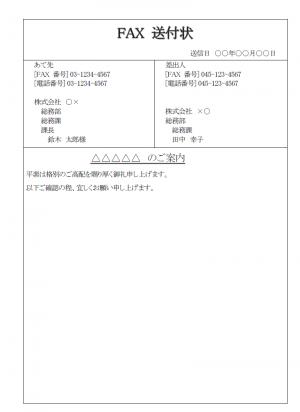 fax送付状 使いやすい無料の書式雛形テンプレート