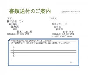 書類送付状テンプレート10(Excel・エクセル)