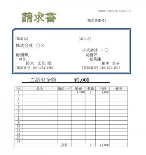 請求書テンプレート05(Excel・エクセル)