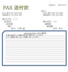 FAX送付状テンプレート17(Excel・エクセル)