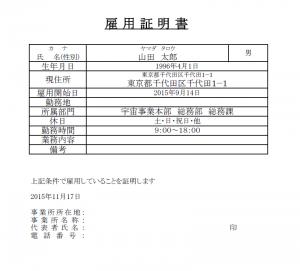 雇用証明書のテンプレート(Excel・エクセル)