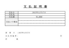 支払い証明書のテンプレート02(Excel・エクセル)