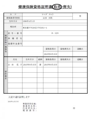 健康保険資格証明書のテンプレート(Excel・エクセル)