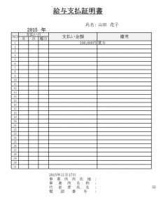 給与支払い証明書のテンプレート(Excel・エクセル)