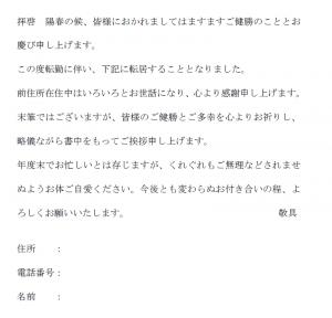 春の時候の挨拶【転居のお知らせ1】