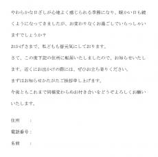 春の時候の挨拶【転居のお知らせ2】