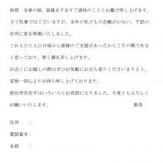 春の時候の挨拶【転居のお知らせ3】