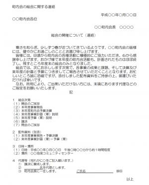 町内会の総会に関する連絡の文例テンプレート