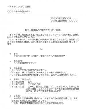 町内会一斉清掃についての連絡文例のテンプレート(Word・ワード)