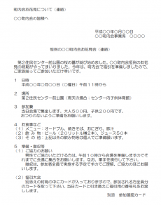 町内会のお花見についての連絡文例テンプレート(Word・ワード)