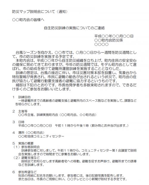 防災マップ説明会についての文例テンプレート(Word・ワード)