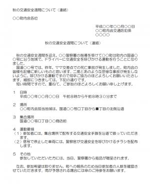 秋の交通安全週間についての連絡文例テンプレート(Word・ワード)
