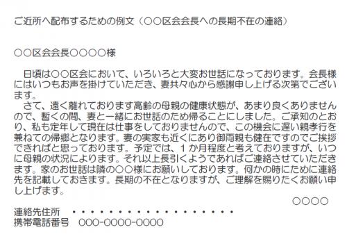 ご近所へ配布するための例文(○○区会会長への長期不在の連絡)(Word・ワード)