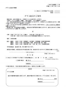 PTA総会のご案内(出欠届付き)テンプレート(Word・ワード)