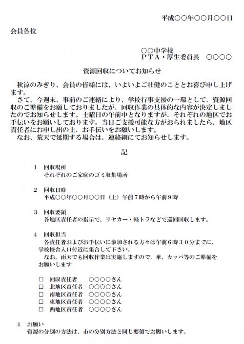 学校PTA・資源回収についてお知らせテンプレート(Word・ワード)