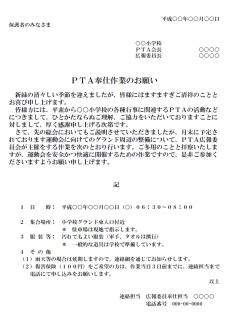 PTA奉仕作業のお願いテンプレート(Word・ワード)