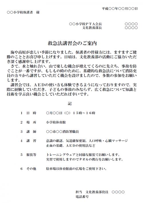 学校PTA・救急法講習会のご案内テンプレート(Word・ワード)