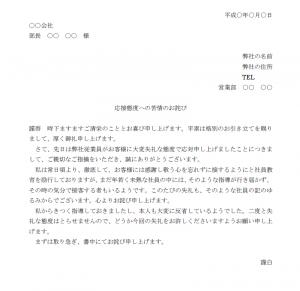 応接態度への苦情のお詫び文例テンプレート(Word・ワード)
