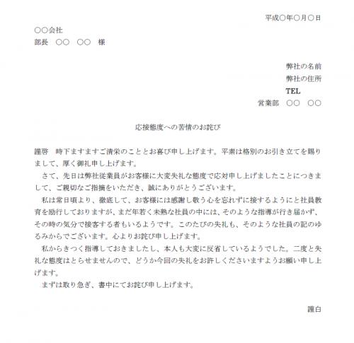 お詫び状/詫び状/謝罪文》例文/書き方/封筒 ...