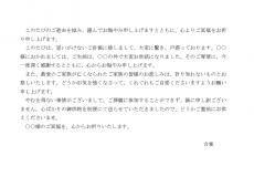 お悔みの文例テンプレート(Word・ワード)