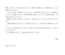 退院祝いの文例テンプレート(Word・ワード)