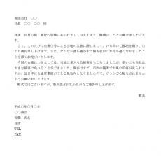 台風見舞いの文例テンプレート(Word・ワード)