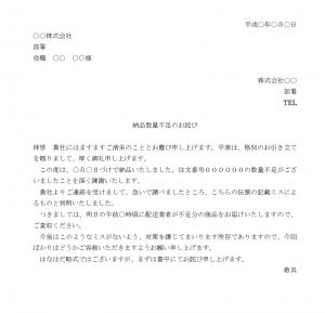 商品数量不足のお詫びの文例テンプレート(Word・ワード)