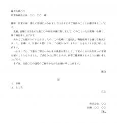 職務復帰の快気祝いの文例テンプレート(Word・ワード)
