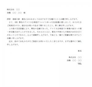 海外支店開設のお礼状の文例テンプレート(Word・ワード)