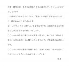 小学校入学祝いの春の時候の挨拶文例テンプレート02(Word・ワード)