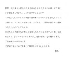 入園祝いの春の時候の挨拶文例テンプレート02(Word・ワード)