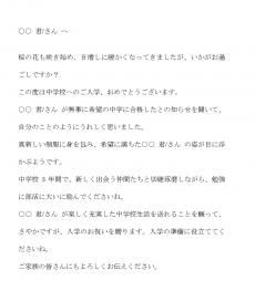 中学校入学祝いの春の時候の挨拶文例テンプレート02(Word・ワード)