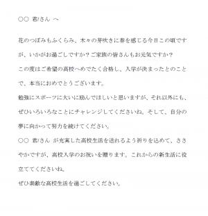 高校入学祝いの春の時候の挨拶文例テンプレート02(Word・ワード)