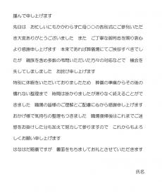 上司などに郵送する会葬礼状の文例テンプレート(Word・ワード)